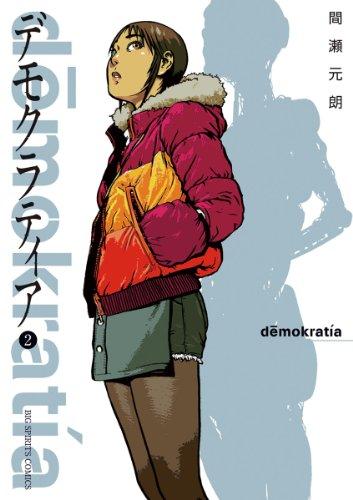 デモクラティア(2) (ビッグコミックス)の詳細を見る