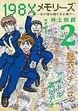 198Xメモリーズ(2) (てんとう虫コミックススペシャル)