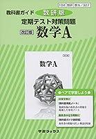 教科書ガイド数研版定期テスト対策問題改訂版数学A 数A 327 (学習ブックス)