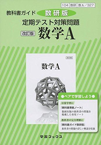 教科書ガイド数研版定期テスト対策問題改訂版数学A 数A 327 (学習ブックス)の詳細を見る