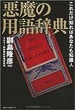 悪魔の用語辞典—これだけ知ればあなたも知識人