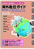 海外赴任ガイド 2016年度版