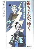 銀ちゃんが、ゆく―蒲田行進曲完結篇 (角川文庫)