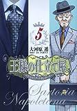 王様の仕立て屋 1 〜サルトリア・ナポレターナ〜 / 大河原 遁 のシリーズ情報を見る