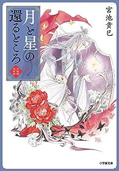 月と星の還るところ 紫微国妖夜話 (小学館文庫 C み 3-2 キャラブン!)