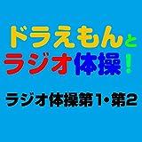 ドラえもんとラジオ体操! 〜ラジオ体操 第1・第2〜