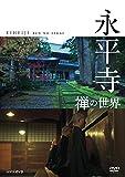 永平寺 禅の世界 [DVD]