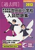 東京学芸大学附属世田谷小学校入試問題集 2013 (有名小学校合格シリーズ)