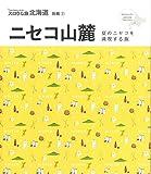 スロウな旅北海道別冊7 ニセコ山麓