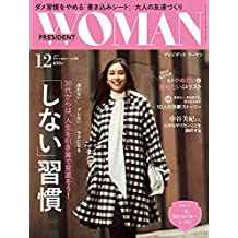 PRESIDENT WOMAN(プレジデントウーマン) 2017年12月号