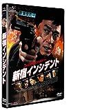 新宿インシデント [DVD] 画像