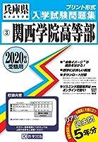 関西学院高等部過去入学試験問題集2020年春受験用 (兵庫県高等学校過去入試問題集)