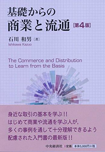 基礎からの商業と流通(第4版)