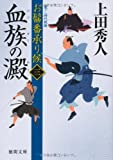 お髷番承り候 三 血族の澱 (徳間文庫)