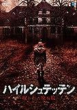 ハイルシュテッテン ~呪われた廃病院~[DVD]