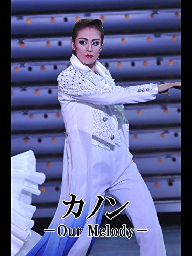 カノン-Our Melody-('12年花組・東京・千秋楽) 花組 東京宝塚劇場