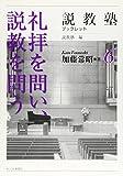 礼拝を問い、説教を問う (説教塾ブックレット 6)