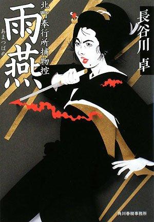 雨燕―北町奉行所捕物控 (時代小説文庫)の詳細を見る