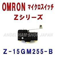 オムロン(OMRON) Z-15GM255-B マイクロスイッチZシリーズ ( 逆動作ヒンジ・ローラ・レバー形)