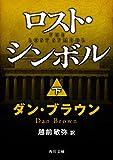 ロスト・シンボル(下) (角川文庫)