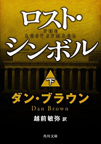 ロスト・シンボル(下) (角川文庫)の詳細を見る