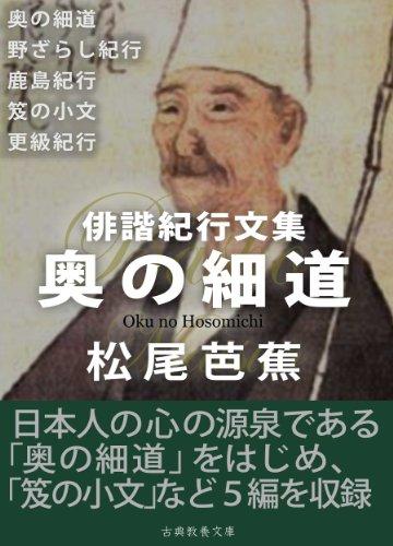 奥の細道 俳諧紀行文集の詳細を見る