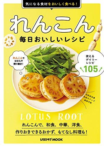 れんこん 毎日おいしいレシピ (レタスクラブMOOK)