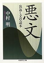 悪文―裏返し文章読本 (ちくま学芸文庫)