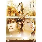 潔く柔く (2枚組 本編ディスク+特典ディスク) [DVD]