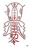 【開運】 凶運を幸運に変える刀印護符 (陰陽師に伝わるお守り) 開運グッズ お清め (はがきサイズ)