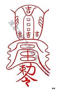 【開運】 凶運を幸運に変える刀印護符(財布などに入れるお守り)開運お清め 神社 お札 (名刺サイズ)