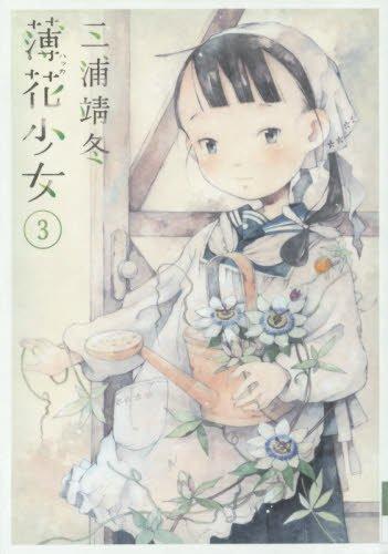薄花少女 3 (サンデーGXコミックス)の詳細を見る