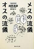 メスの流儀 オスの流儀 (静山社文庫)