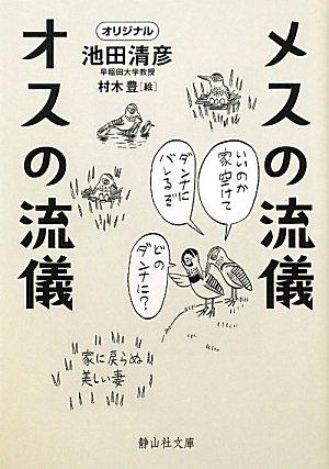 メスの流儀 オスの流儀 (静山社文庫)の詳細を見る