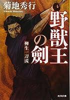 野獣王の劍: 柳生一刀流 (光文社時代小説文庫)