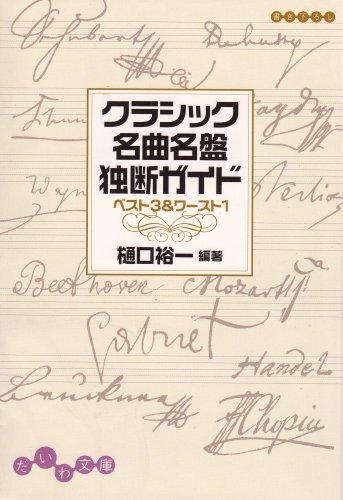 クラシック名曲名盤独断ガイド (だいわ文庫)の詳細を見る