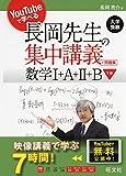 YouTubeで学べる 長岡先生の集中講義+問題集 数学I+A+II+B 下巻