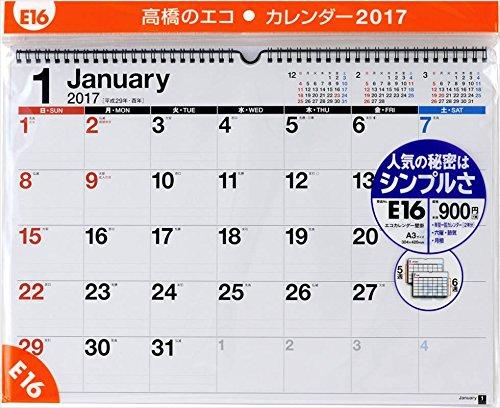 高橋 2017年 カレンダー 壁掛 A3 E16