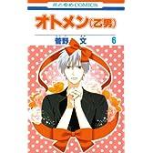 オトメン(乙男) 第6巻 (花とゆめCOMICS)