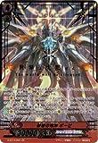 ヴァンガードG 破壊の竜神 ギーゼ/ネオンギーゼ(ZR) 竜神烈伝