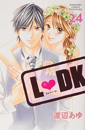 L DK(24) 特装版 (プレミアムKC 別冊フレンド)