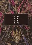 めぐり糸 (集英社文庫 あ 77-1)