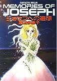 ジョセフへの追想  / 渡辺 多恵子 のシリーズ情報を見る