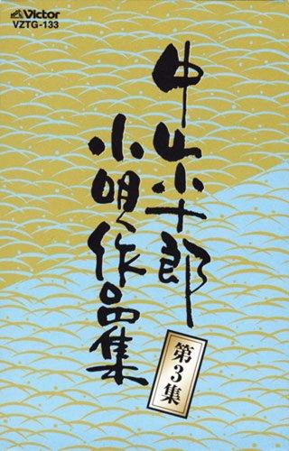 中山小十郎小唄作品集 第3集