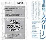 ディテール No.221 2019年07月号 [雑誌] 画像