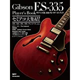 ギブソン ES-335プレイヤーズ・ブック