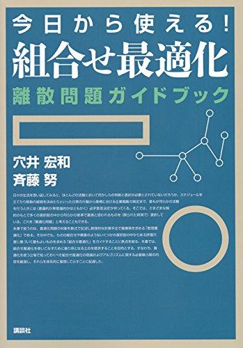 今日から使える!組合せ最適化 離散問題ガイドブック (KS理工学専門書)の詳細を見る