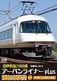 近鉄特急21000系アーバンライナーplus運転席展望Vol.3 賢島→近鉄名古屋 [DVD]