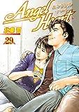 エンジェル・ハート 29 (BUNCH COMICS)