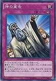 遊戯王カード SD28-JP039 神の宣告 ノーマル 遊戯王アーク・ファイブ [STRUCTURE DECK -シンクロン・エクストリーム-]
